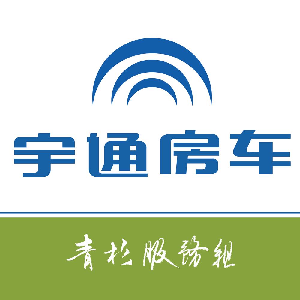 宇通凯伦宾威房车-青杉服务组