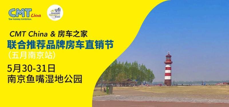 5月30-31日,首届品牌房车直销节,南京鱼嘴公园见!-1.jpeg