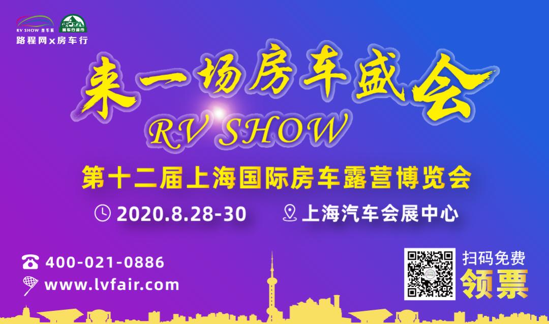 官宣:第十二届上海国际房车露营博览会8月28-30日在沪举办!-1.png