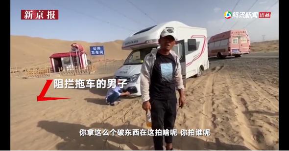 房车被困沙地,男子前往救助遭阻拦:你有救援证?-2.png