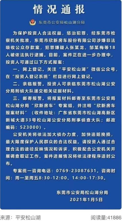 """警惕:东莞""""欣新房车""""涉嫌非法吸收公众存款!-3.png"""