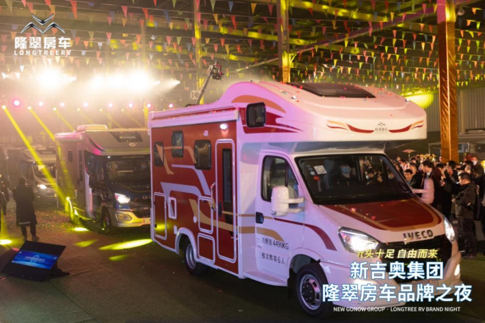 隆翠房车品牌之夜—π头十足,自由而来-17.png
