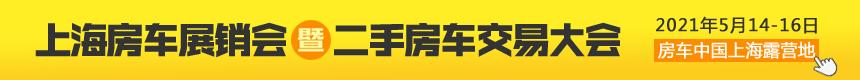 上海房车展销会暨二手房车交易大会