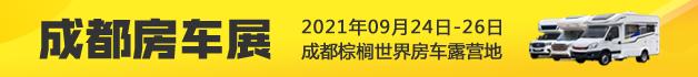 2021成都房车露营交易博览会
