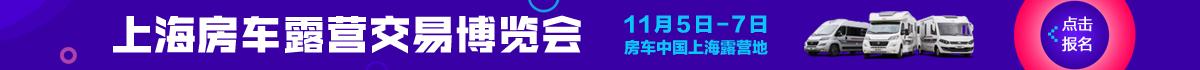 2021上海房车露营交易博览会